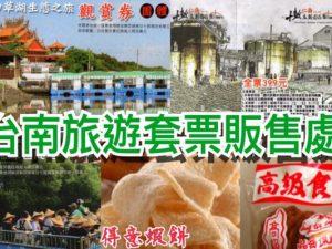 台南伴手禮旅遊套票組A組(一人)