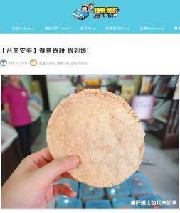 爆肝護士的玩樂記事-【台南安平】得意蝦餅-蝦到爆