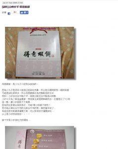 小砂の幸福構圖‧純粹記錄-[試吃]台南安平‧得意蝦餅