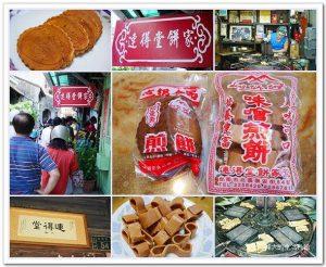 峰大的生活札記-《台南.北區》連得堂餅家.古早味手工煎餅.一人每日限買二包