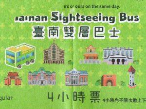 ?台南雙層觀光巴士4小時票