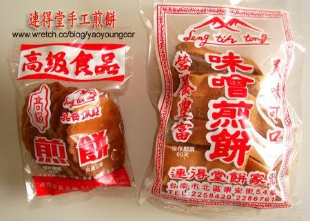 台南名產連得堂限量手工煎餅5包入