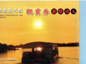 ?台江四草湖(成人票)
