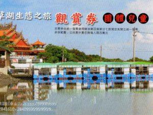 台江四草湖生態之旅