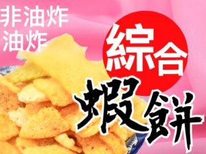 綜合罐裝蝦餅(120g)