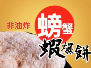 螃蟹蝦爆餅(非油炸)