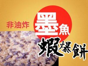 墨魚蝦爆餅(非油炸)