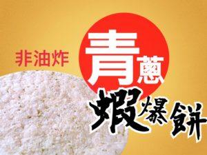 青蔥蝦爆餅(非油炸)