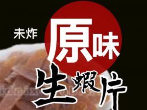 原味生蝦片(未炸)