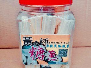 黃老師傳統民俗技藝-現拉手工糖蔥