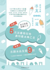 來遊台南古蹟好消暑 5元兌換冰棒