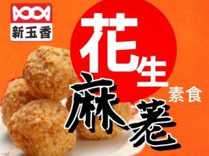 新玉香-花生荖 300g /(包)