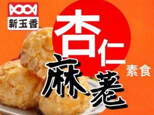 新玉香-杏仁荖 300g/(包)