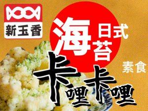 新玉香-卡哩卡哩(日式海苔)200g/(包)