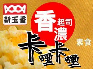 新玉香-卡哩卡哩(香濃起士) 200g/(包)
