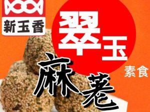新玉香-翠玉荖 290g/(包)