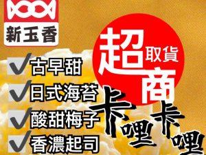 新玉香-卡哩卡哩4入-8入優惠組合(限超商取貨)