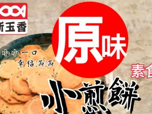新玉香-原味小煎餅 140g(包)