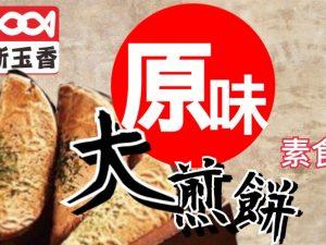 新玉香-原味大煎餅 90g/(包)