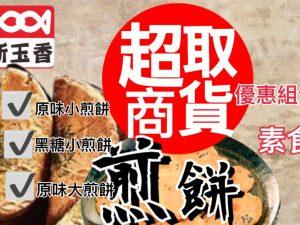 新玉香-煎餅4入-8入優惠組合(限超商取貨)