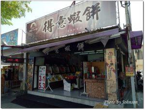 【食記】台南安平-得意蝦餅(府城十大伴手禮)