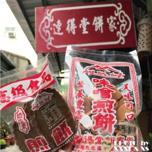 【食記】XXXL & XS channel 台南北區【連得堂餅家】每人限購2包×古厝裡的手工古早味煎餅×古老製餅機×預購口味已排至四個月後
