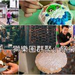 台南.安平.獅樂園群聚小旅行.來一場藝文×美食的漫遊趣